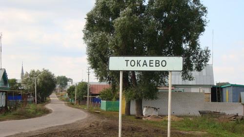 Деревня Токаево